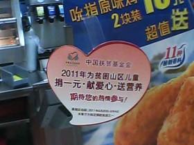 肯德基里中国扶贫基金会要求捐款的广告