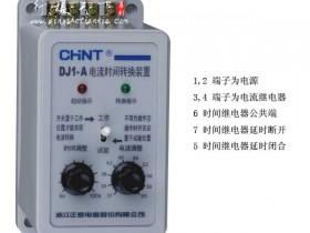 DJ1系列电流时间转换装置原理、使用说明、接线图和技术参数。