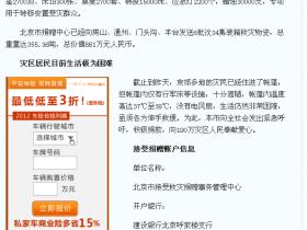 北京政府呼吁民众向暴雨灾区捐款——评论居然关闭