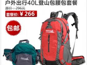 登山包,旅行背包,户外腰包,登山双肩背包,徒步旅游背包