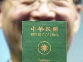 美国正式宣布台湾民众赴美免签 最长时间为90天