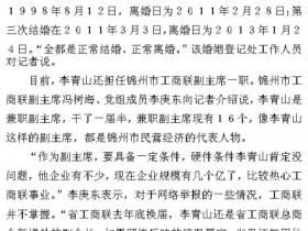 """网曝辽宁政协委员""""一妻四妾""""共有6个孩子"""