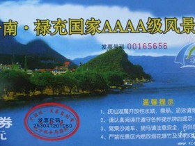 云南玉溪澄江禄充抚仙湖(淡水湖)