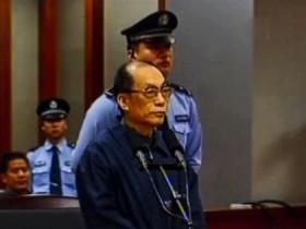 刘志军案涉374套房产及8亿人民币被追缴