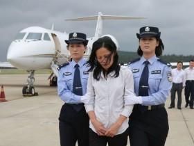 外逃嫌犯邝婉芳被遣返 涉中行超40亿资金盗窃案