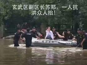 南京玄武区副区长抗涝时被指摆拍 当地称是误解