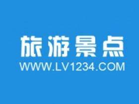 周边附近旅游景点大全www.lv1234.com