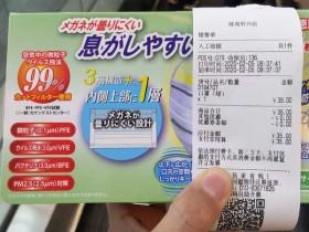 2020年北京欧尚超市购买35元一盒65枚出口日本的奥田口罩