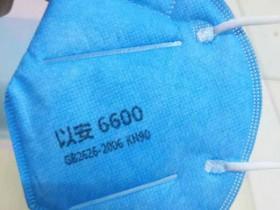 以安6600型号KN90口罩分解内部4层结构防护用后评价评测
