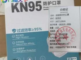 扬州高通光电有限公司的非医用KN95口罩5层分解评测评价