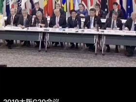 2019大阪G20会议简陋的会议现场
