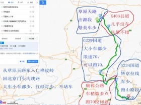 张家口草原天路桦皮岭回北京摩托车国道线路推荐