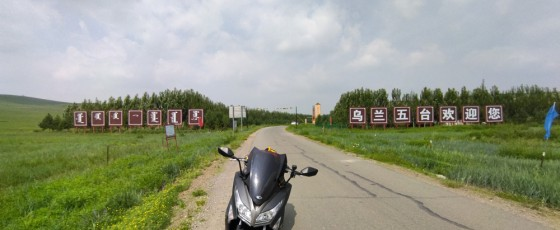 S207国道拐到去乌兰五台的小路视频