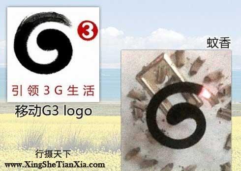 移动3G logo的来历
