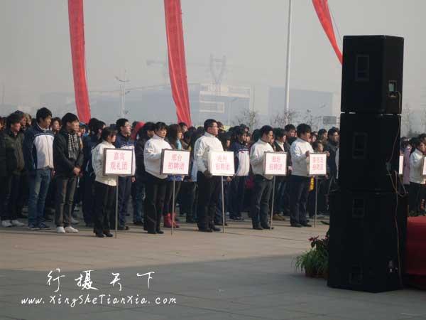 2012.2.2石家庄人才招聘会现场开幕式——人民的志愿者,前来为领导鼓掌