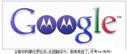 谷歌收购摩托罗拉后,此图翻译为:郭美美挂了,还有TM(她妈)