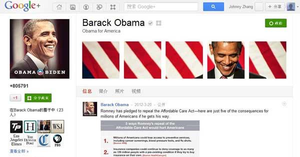 奥巴马在google+的主页