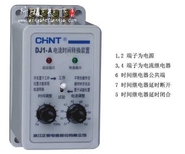 电流时间装换装置使用说明原理