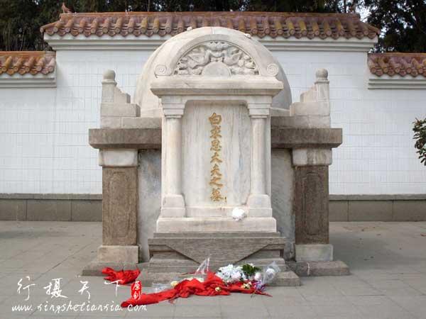 白求恩大夫墓