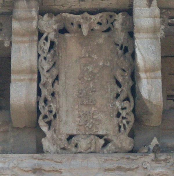 """石牌坊上面的竖匾上面雕刻着""""皇恩宠赐""""四个大字"""