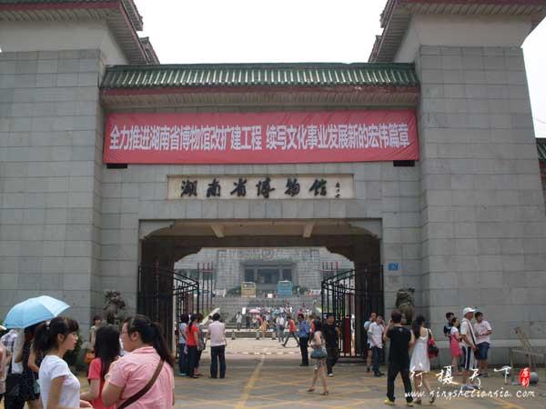 湖南省博物馆大门