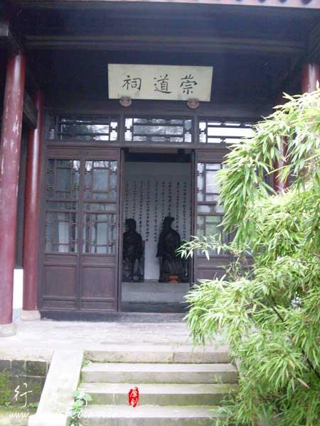 崇道祠,又名朱张祠,供宋代大理学家朱熹、张栻。里面为朱熹和张栻对话雕像。