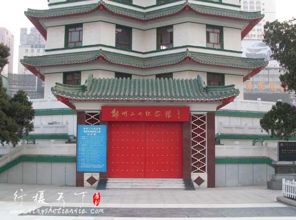 郑州二七纪念馆