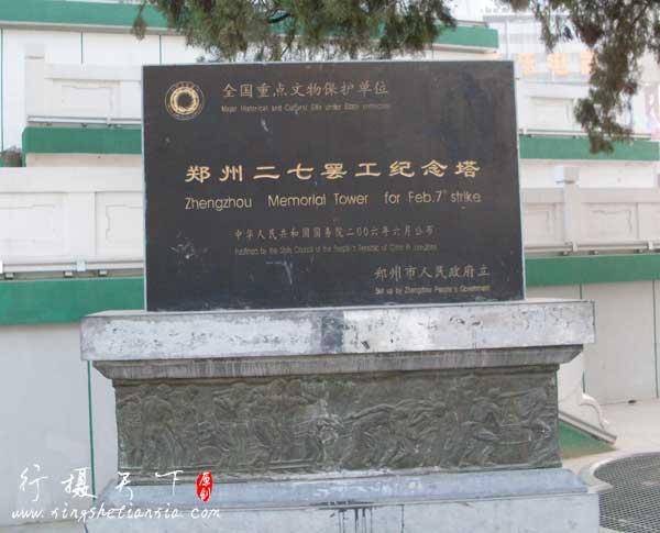 郑州二七罢工纪念塔