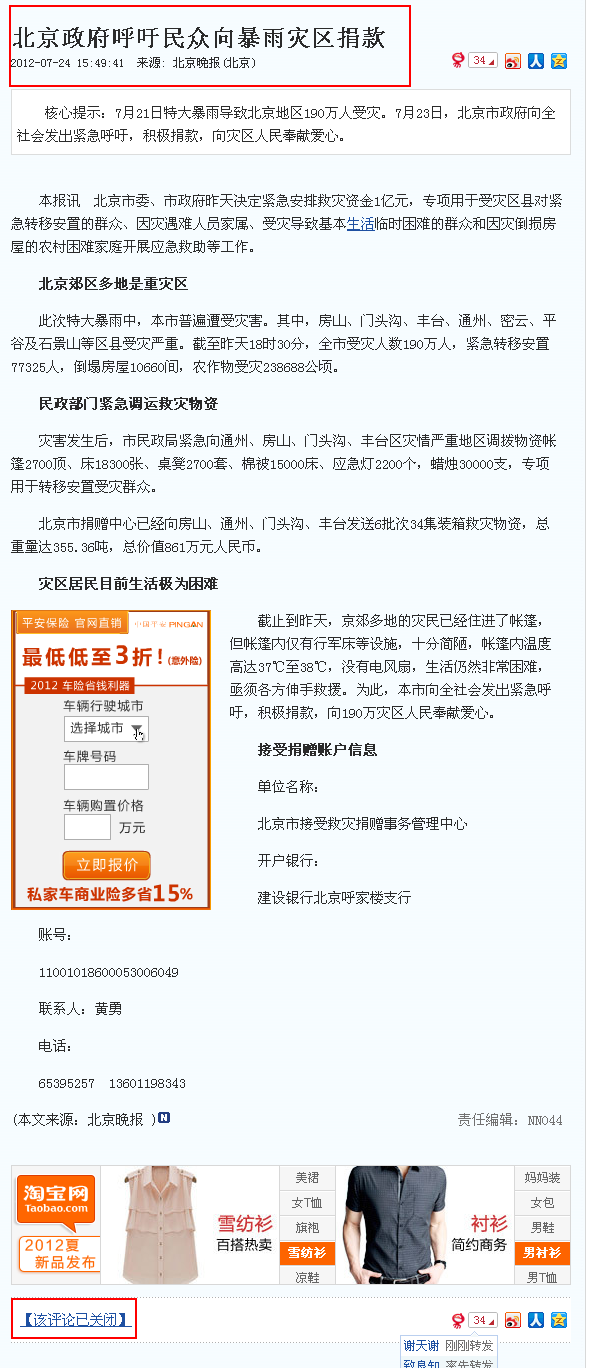 北京政府呼吁民众向暴雨灾区捐款