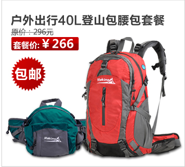 犸凯奴户外 旅行背包登山包 双肩包正品男女40L 45L 50L