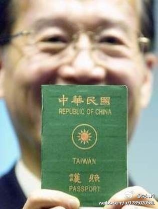 中华民国护照,台湾护照