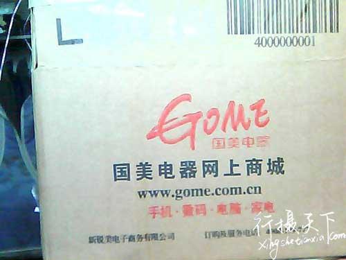 国美电器网上商城,北京新锐美电子商务有限公司