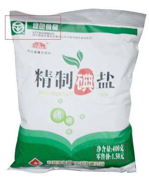 海晶食盐加个绿色食品标志涨价50%,记录我们的物品价格
