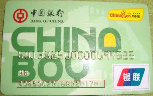 中国银行Chinaren卡