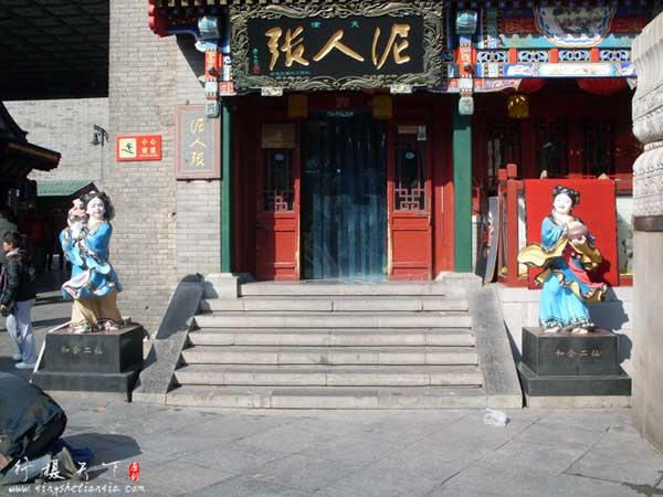 天津文化街-泥人张