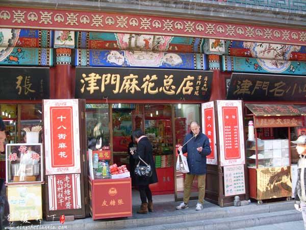 天津文化街-津门大麻花