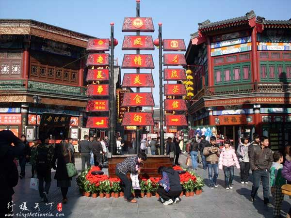 天津文化街-风情美食街