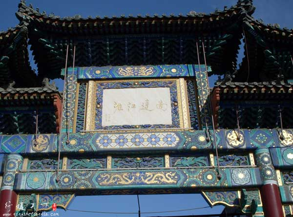 """天津鼓楼文化商业南门牌楼""""南达江淮"""""""