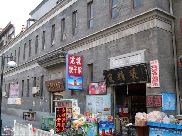 天津鼓楼商业文化街上的皮糖张老字号
