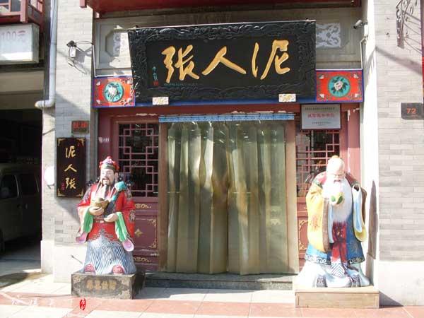 天津鼓楼商业文化街上的泥人张老字号