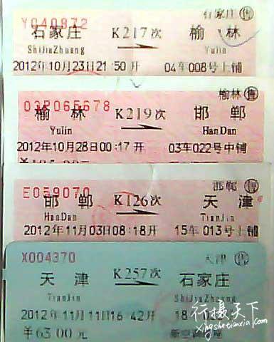 实名制火车票