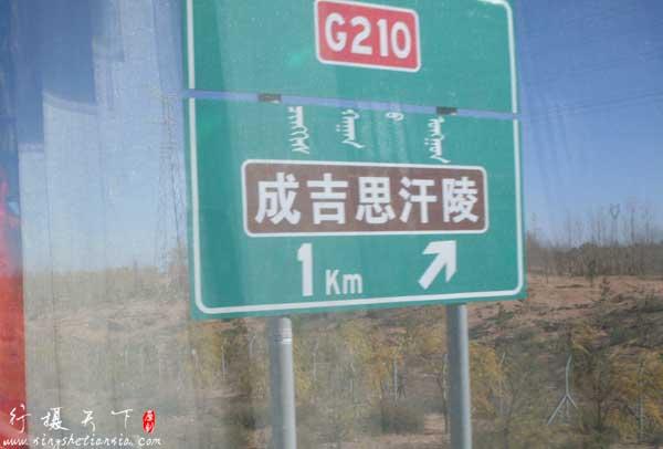 高速上看到的成吉思汗陵指示牌
