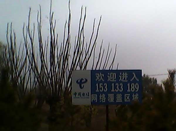 上湾不连乡看到的电信的牌子,可见这里人烟稀少