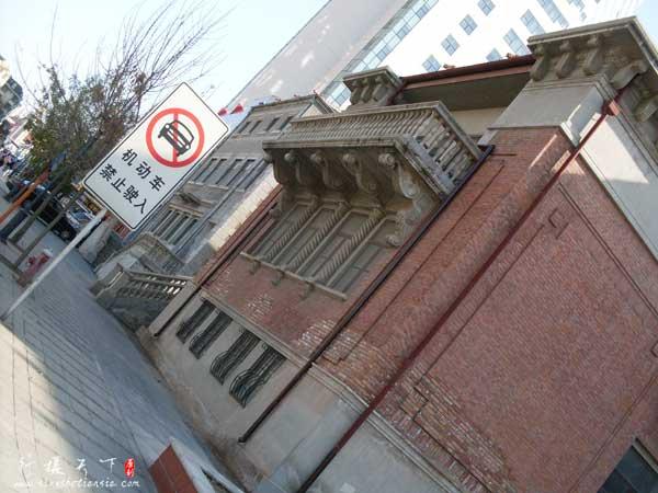 天津名人故居