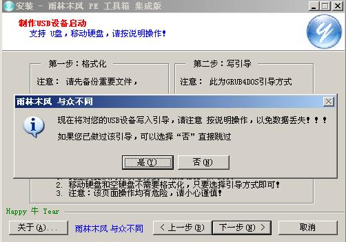雨林木风PE工具箱启动界面,格式化U盘