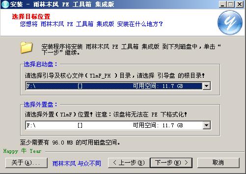 雨林木风PE工具箱启动界面,选择U盘