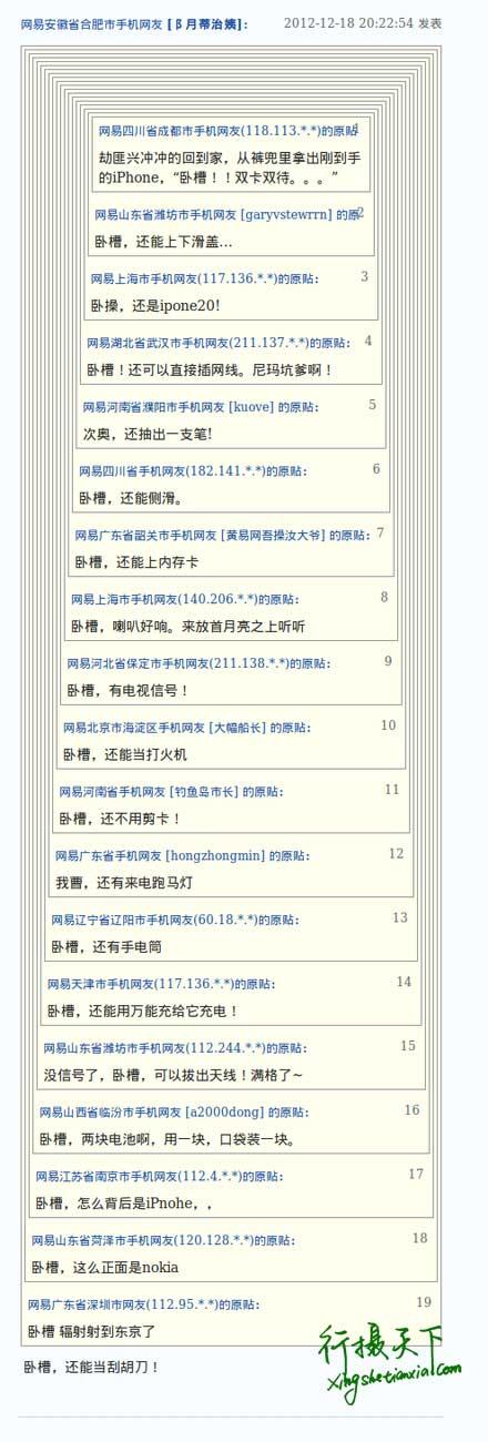 越南青年使用中国山寨iphone遭抢劫网易评论