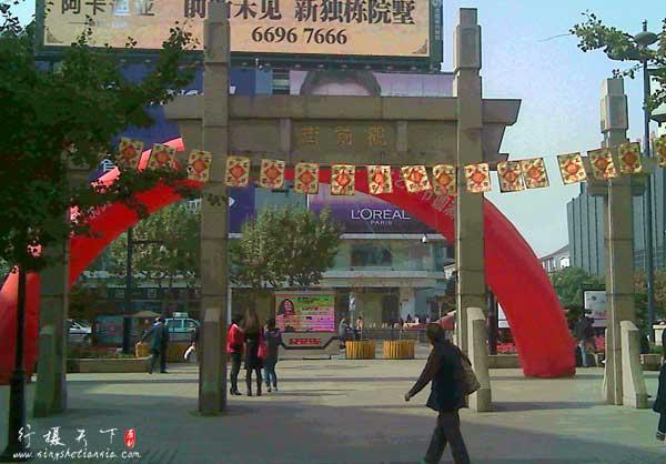 苏州观前街步行街