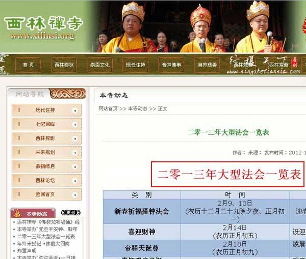西林禅寺2012年法会安排时间表