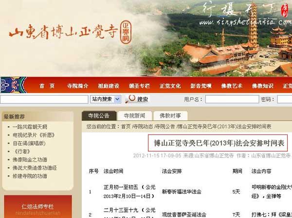 正觉寺2013年法会安排时间表